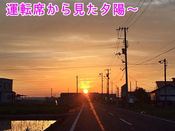 車からみた夕陽1