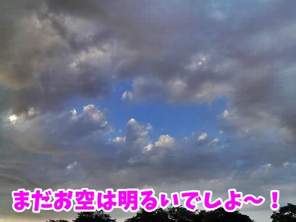 お空はあかるいでし