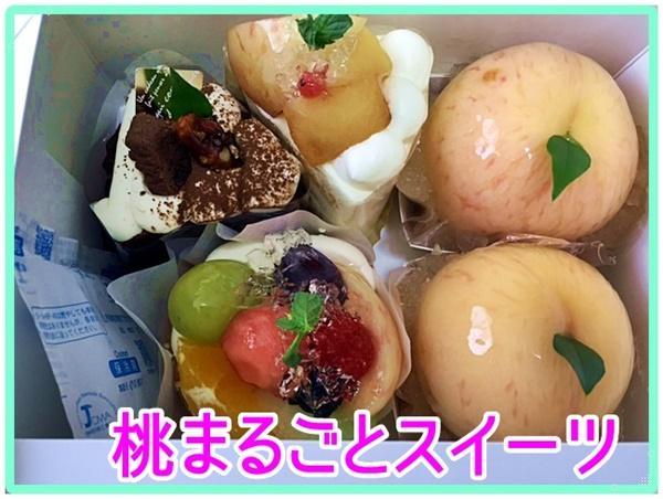 桃まるごとスイーツ
