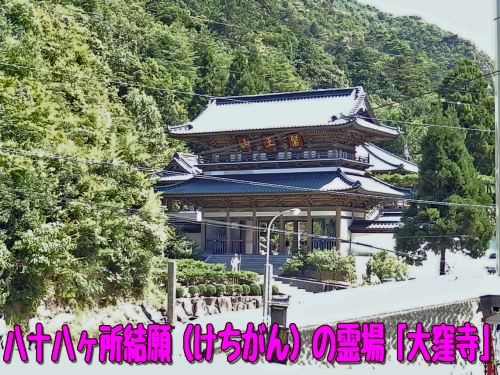 八十八ヶ所結願(けちがん)の霊場「大窪寺」