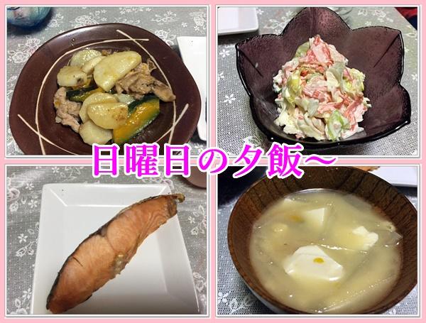 日曜日の夕飯