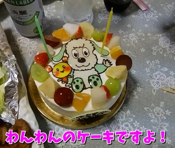 わんわんのケーキ