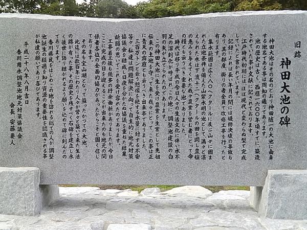 神田大池の碑