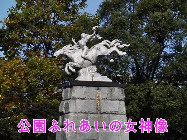 公園ふれあいの女神像