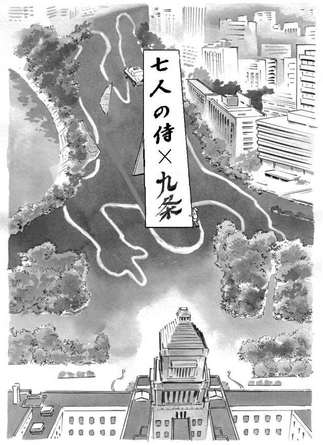 七人の侍×九条_convert_20160706134848