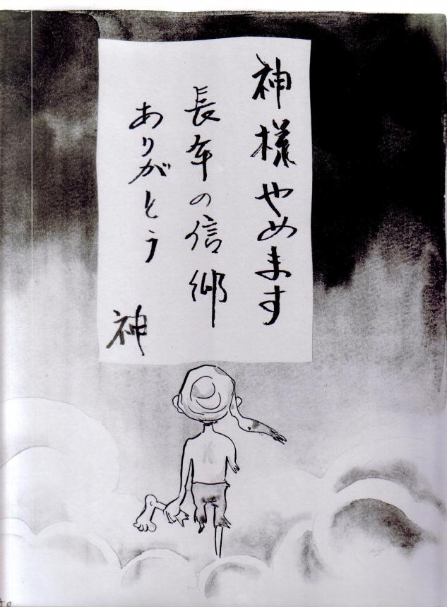 神様廃業?!(f633)