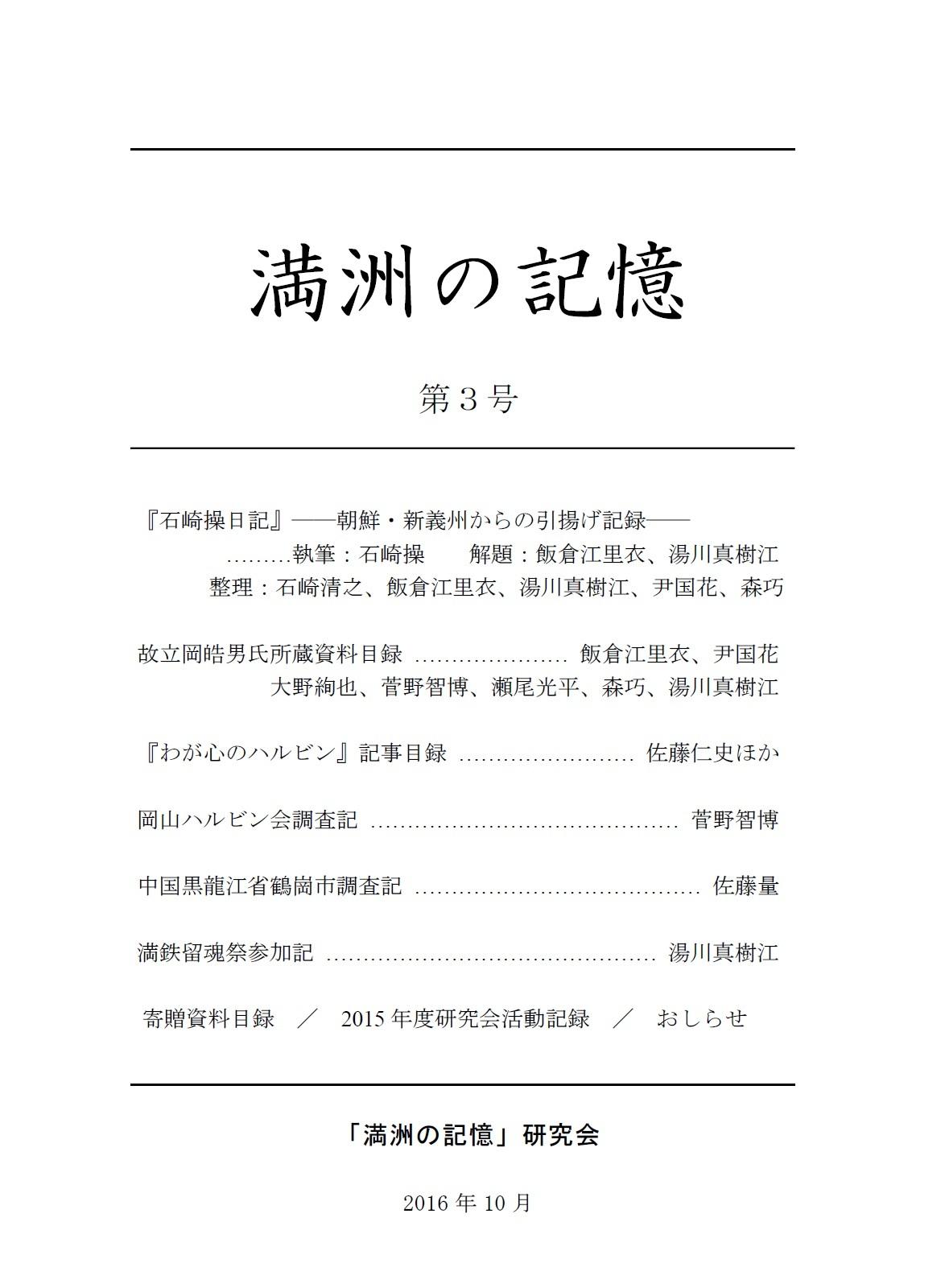 満洲の記憶 表紙