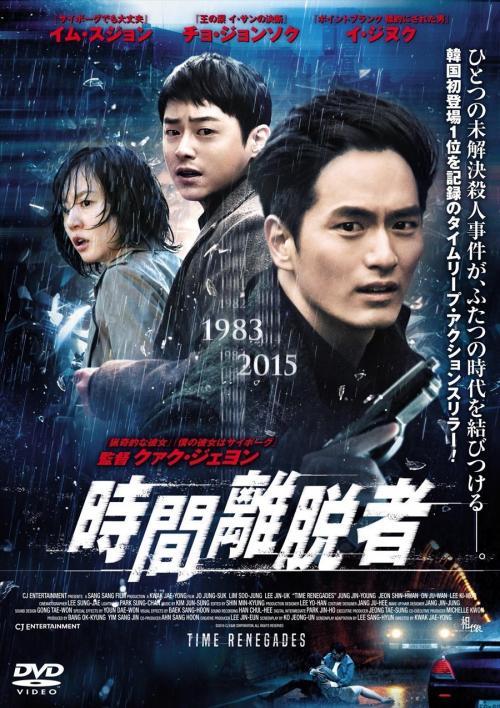 時間離脱者DVD2-2