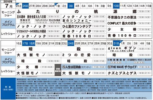 時間名古屋1-2