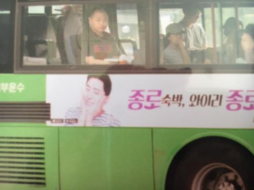 遊ぼうバス4-2