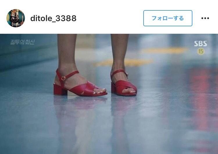 化身2話ヒール