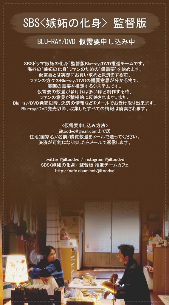 化身DVD1