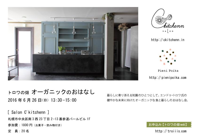キッチンDM のコピー