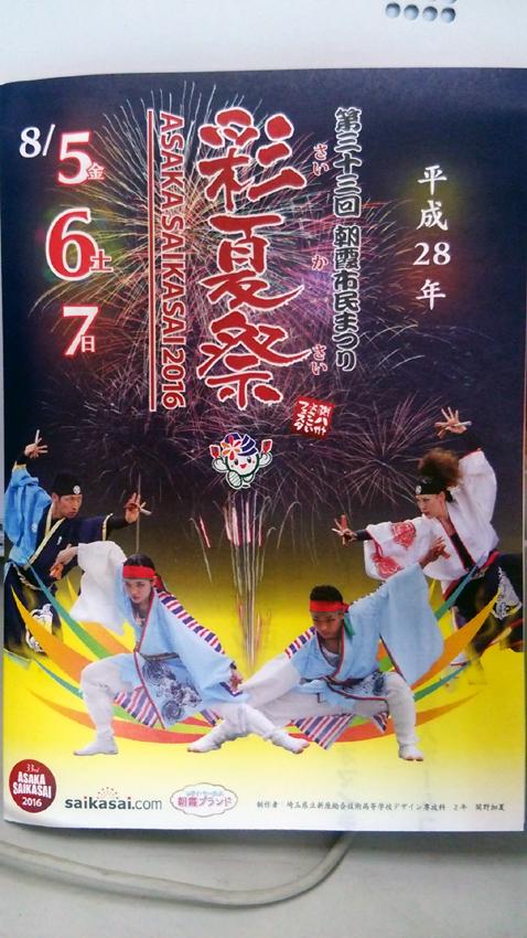 k2016彩夏祭1788