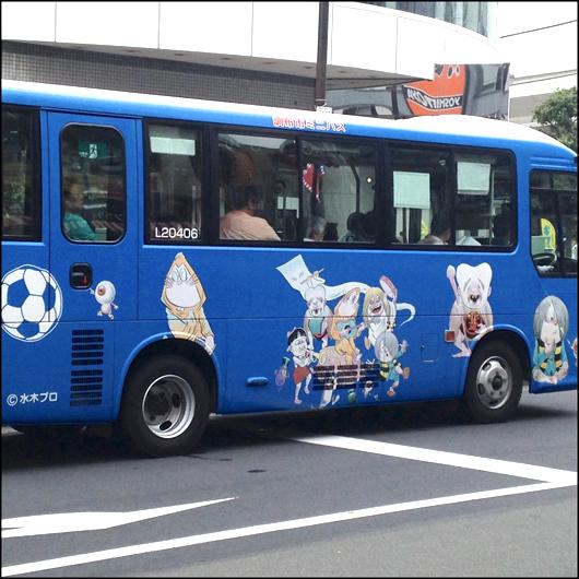 鬼太郎バス青