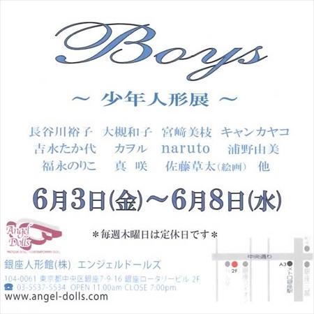 銀座エンジェルドールズ BOYS展2016 6_R 5