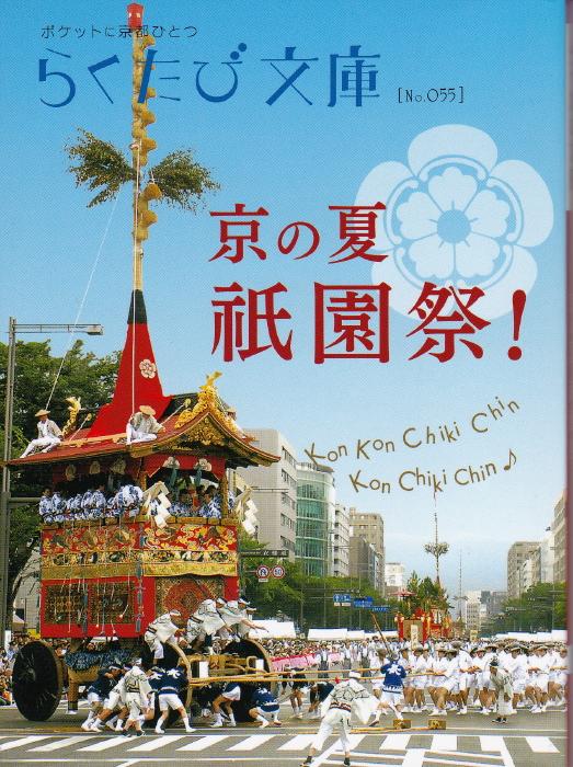 祇園祭ガイド本