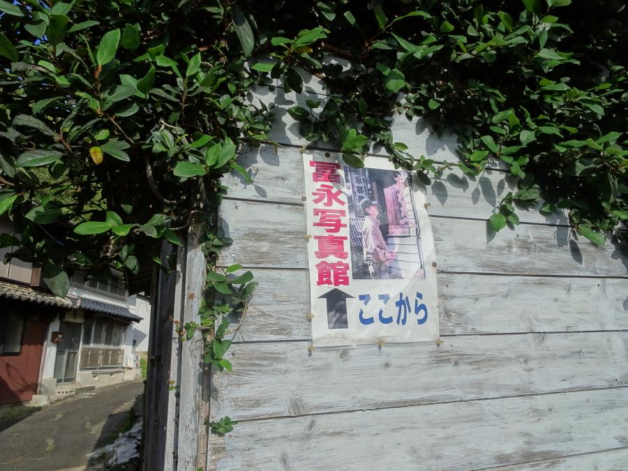 富田写真館