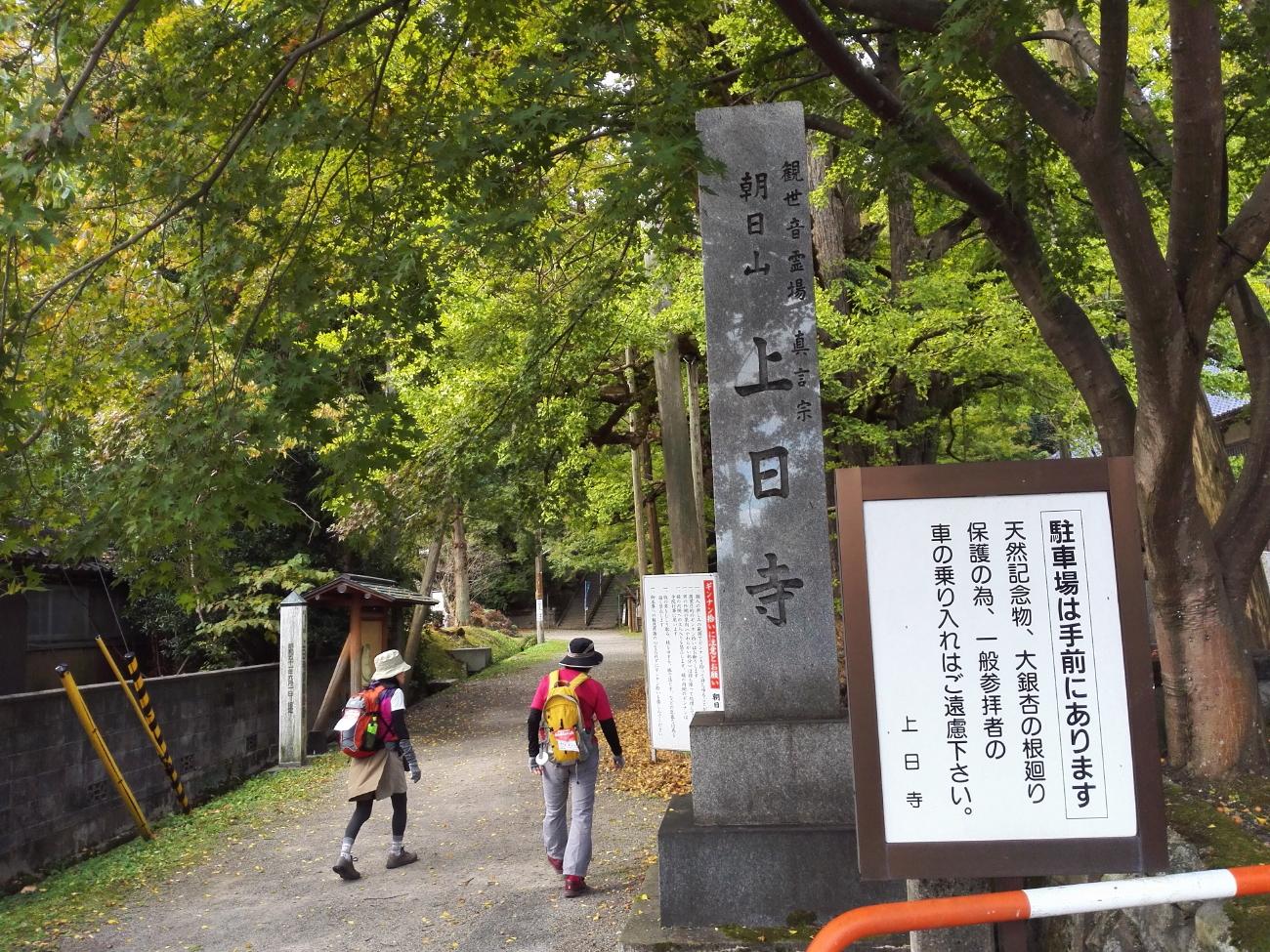 上日寺入り口