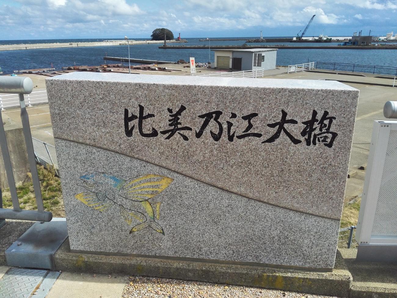 氷見2大橋は氏名