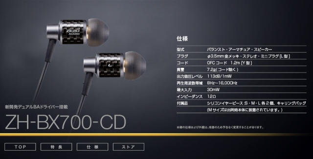 883x450_ZH-BX700_03.jpg