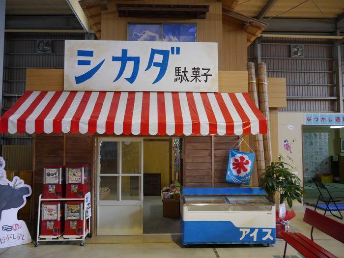 日本一の駄菓子屋 (3)