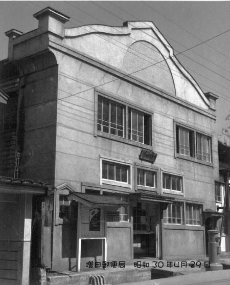 増田郵便局昭和30年4月29日M