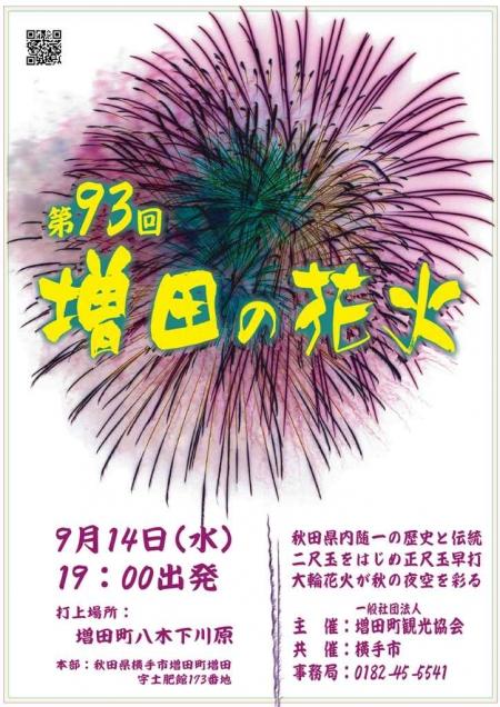増田の花火ポスター