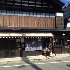 蔵の駅0011
