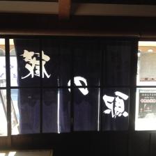 蔵の駅0013