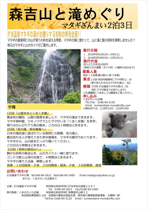 宿泊プラン 森吉山と滝めぐり