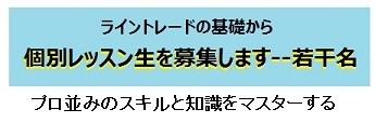 レッスン生募集3