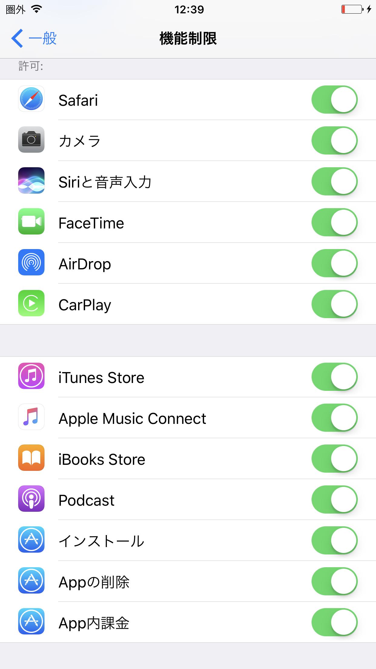 iPhone機能制限設定画面