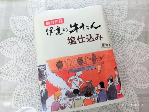 伊達の牛たん本舗/阿部蒲鉾店_01