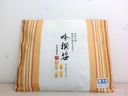 伊達の牛たん本舗/阿部蒲鉾店_03