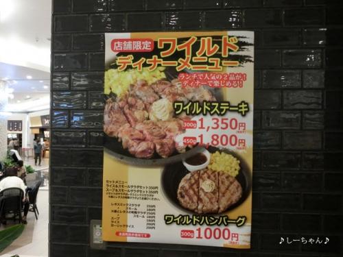 いきなり!ステーキ#2_04