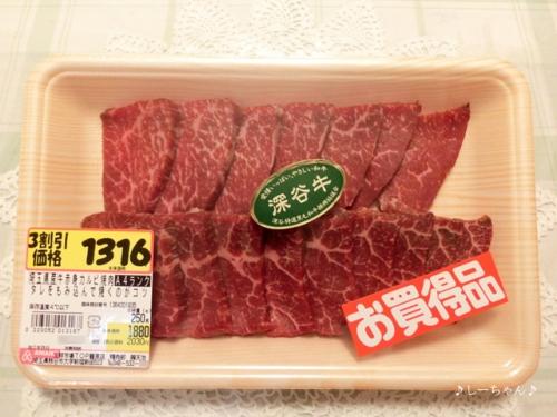 肉のあまいけ #2_02