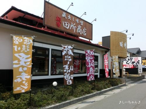 麺場 田所商店_01