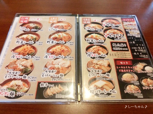 麺場 田所商店_03
