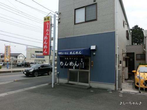 めんめん_03