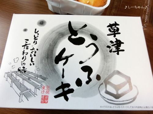 草津名産品製造_01