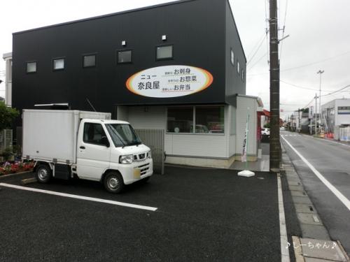ニュー奈良屋_01