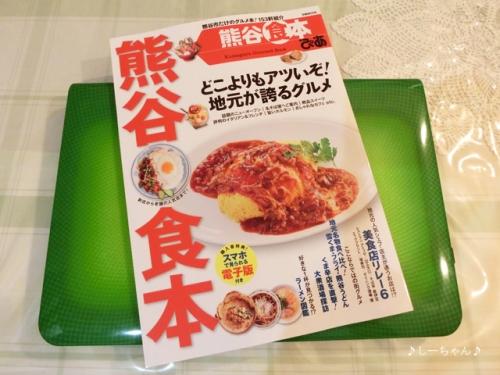 熊谷食本_01