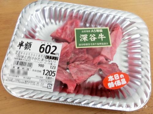 肉のあまいけ #3_02