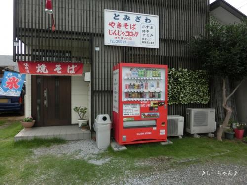 とみざわ_05