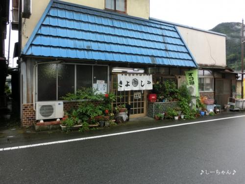 きよしや食堂_03