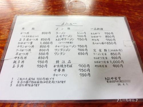 きよしや食堂_05