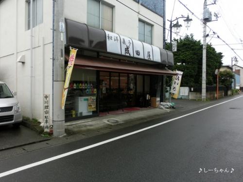 成田屋_04