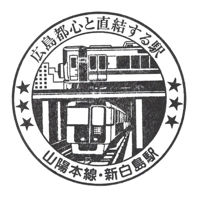 s_san_sinsirosima.jpg