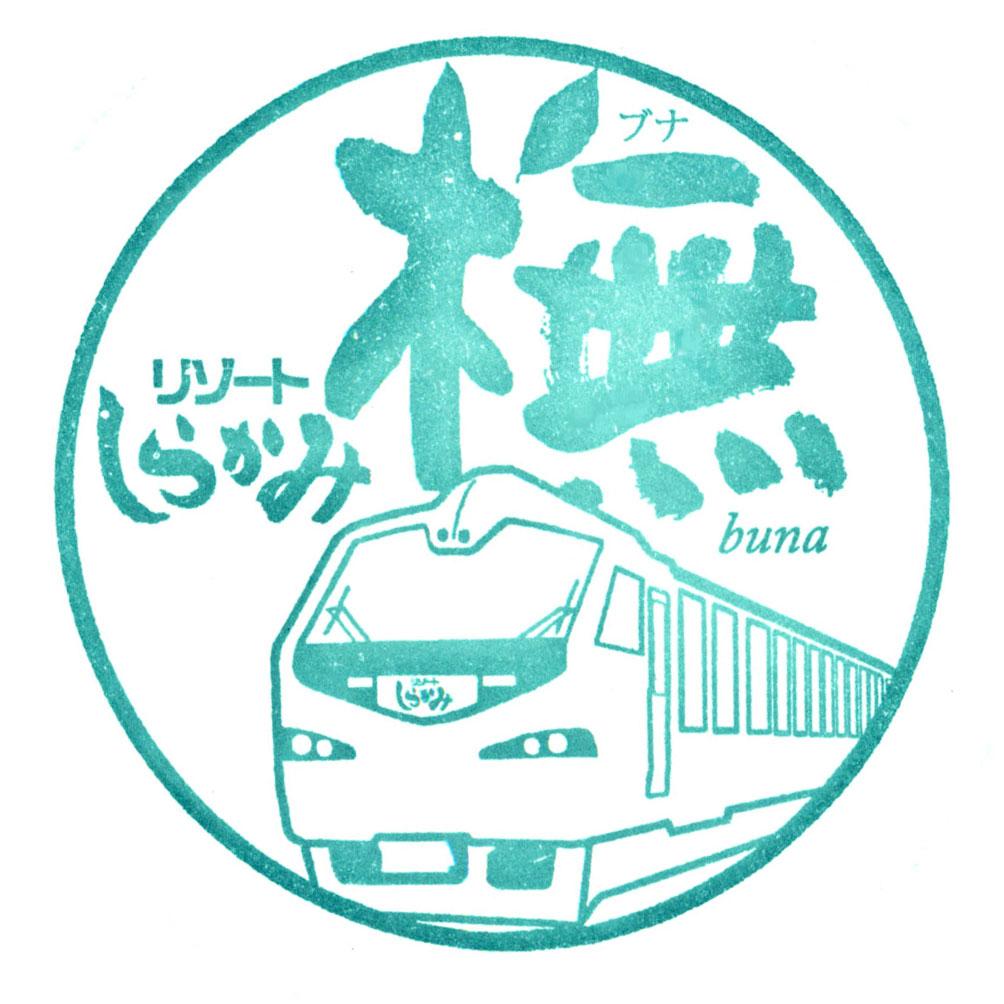 s_train_sirakami_buna.jpg